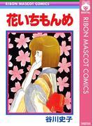 花いちもんめ(りぼんマスコットコミックスDIGITAL)