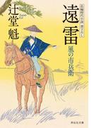 遠雷 風の市兵衛(祥伝社文庫)