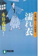 濡れ衣――詩魂の剣士・生田嵐峯(祥伝社文庫)