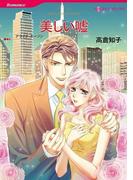 御曹司 ヒーローセット vol.3(ハーレクインコミックス)