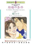 宿敵との恋セレクトセット vol.2(ハーレクインコミックス)