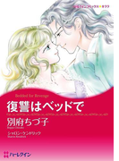 漫画家 別府ちづ子 セット(ハーレクインコミックス)