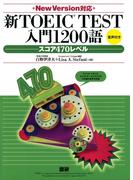 新TOEIC TEST入門1200語-スコア470レベル(音声付)