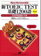 新TOEIC TEST基礎1200語-スコア600レベル(音声付)