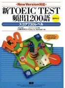 新TOEIC TEST頻出1200語-スコア730レベル(音声付)