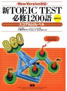 新TOEIC TEST必修1200語-スコア860レベル(音声付)