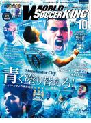 ワールドサッカーキング2015年 10月号