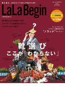 LaLa Begin(Begin10月号臨時増刊 2015 AUTUMN)(Begin)