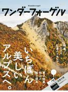 ワンダーフォーゲル 2015年10月号【デジタル(電子)版】