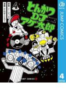 とんかつDJアゲ太郎 4(ジャンプコミックスDIGITAL)