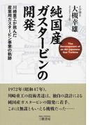 純国産ガスタービンの開発 川崎重工が挑んだ産業用ガスタービン事業の軌跡 新訂版