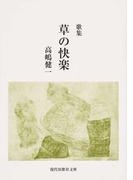 草の快楽 歌集 (現代短歌社文庫)