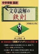 中学受験国語文章読解の鉄則 増補改訂版 (YELL books)