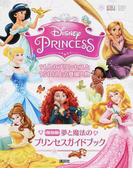 夢と魔法のプリンセスガイドブック DISNEY PRINCESS 11人のプリンセスと150以上の登場人物 保存版