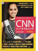 CNNニュース・リスニング 1本30秒だから、聞きやすい! 2015秋冬 ミス・ユニバース日本代表にハーフの波紋