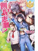 側妃志願! (レジーナブックス) 全3巻完結セット(レジーナブックス)