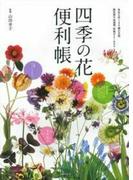 四季の花便利帳 身近な花188種の名前、開花期や流通期、特徴がよくわかる