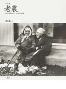 老農 北上高地の生40年の記録 写真集