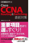 徹底攻略ポケット Cisco CCNA Routing & Switching 直前対策(徹底攻略ポケット)