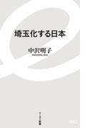 埼玉化する日本(イースト新書)