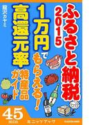 ふるさと納税2015 1万円でもらえる! 高還元率特産品ガイド(カドカワ・ミニッツブック)