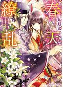春天繚乱 花鎮めの姫と七星の剣(角川ビーンズ文庫)