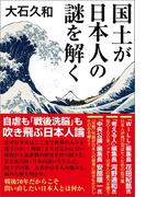国土が日本人の謎を解く
