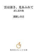 雲は湧き、光あふれて 試し読み版(集英社オレンジ文庫)