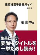 集英社電子書籍ガイド2015【姜尚中編】(集英社新書)