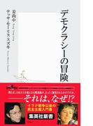 デモクラシーの冒険(集英社新書)