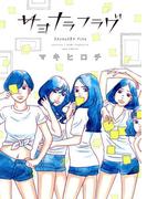 サヨナラフラグ(フィールコミックス)