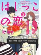 はしっこの恋(2)(フィールコミックス)