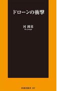 ドローンの衝撃(SPA!BOOKS)