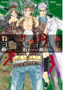 カプセル・ヨードチンキ(2)(クロフネコミックス)