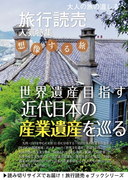 旅行読売6月号「世界遺産目指す近代日本の産業遺産を巡る」
