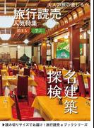 旅行読売6月号「名建築探検」