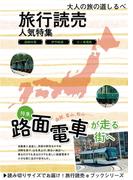 旅行読売6月号「路面電車が走る街へ」