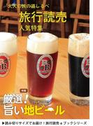 旅行読売7月号「旨い地ビール」