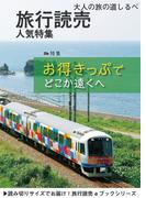 旅行読売7月号「お得きっぷでどこか遠くに」