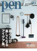 Pen 2015年 10/1号(Pen)