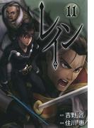 レイン(11)(BLADE COMICS(ブレイドコミックス))