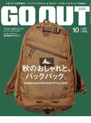 【期間限定価格】OUTDOOR STYLE GO OUT 2015年10月号 Vol.72(GO OUT)