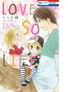 LOVE SO LIFE(16)(花とゆめコミックス)