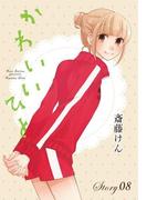 AneLaLa かわいいひと story08(AneLaLa)