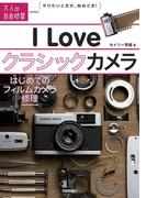 I Love クラシックカメラ ~はじめてのフィルムカメラ修理(大人の自由時間mini)