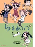 ゆるめいつ (4)(バンブーコミックス 4コマセレクション)