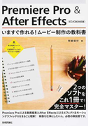 Premiere Pro & After Effectsいますぐ作れる!ムービー制作の教科書 2つのソフトウェアをこれ1冊でマスター!