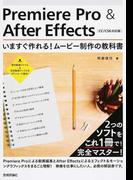 Premiere Pro & After Effectsいますぐ作れる!ムービー制作の教科書 2つのソフトウェアをこれ1冊でマスター!