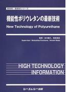 機能性ポリウレタンの最新技術 (新材料・新素材シリーズ)