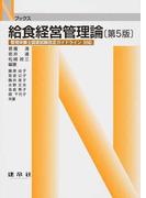 給食経営管理論 第5版 (Nブックス)